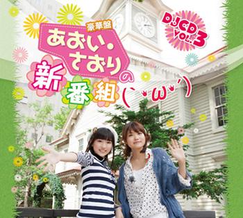 News悠木碧さん・早見沙織さんによるラジオ『あおい・さおりの新番組 (`・ω・´) 』DJCD