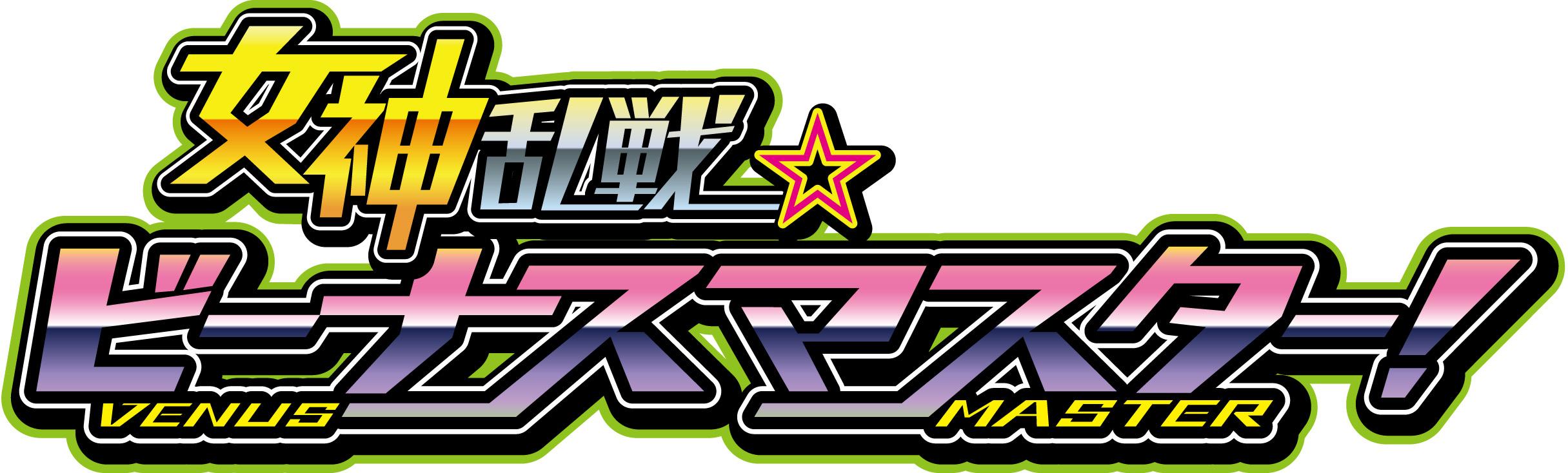 「女神乱戦☆ビーナスマスター!」 ジャンル:乱戦ソーシャルゲーム 対応... 『百花繚乱』バレ