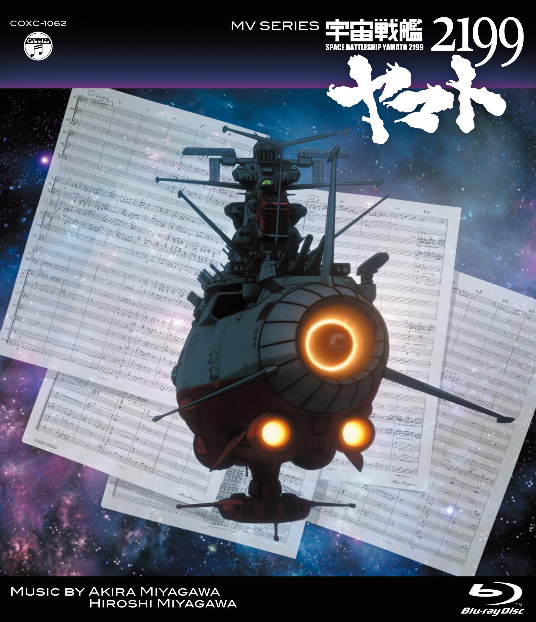 宇宙戦艦ヤマトシリーズの画像 p1_29