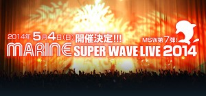 MSWL2014開催日など告知用