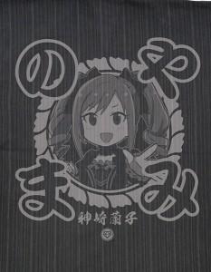 神崎蘭子甚平うしろups