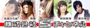 SチャンネルSchannel_banner
