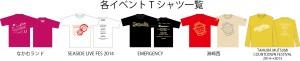 年末イベントTシャツ一覧