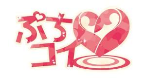 ぷちコイブランドロゴ