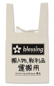 blessingSOFTWAREエコバッグs